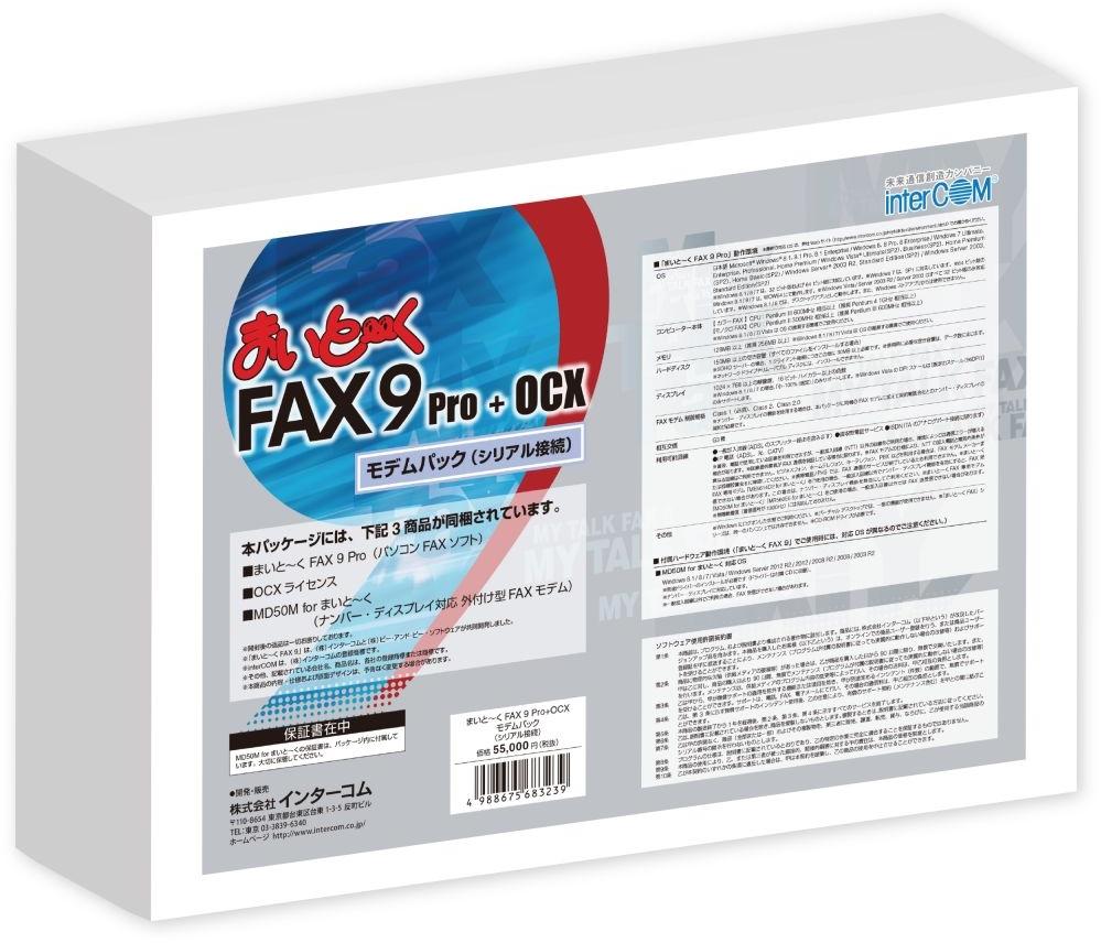 【新品/取寄品/代引不可】まいと~く FAX 9 Pro+OCX モデムパック (シリアル接続) 0868323