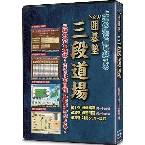 【新品/取寄品】NEW囲碁塾三段道場