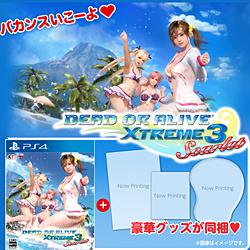 【新品/在庫あり】[PS4ソフト] DEAD OR ALIVE Xtreme 3 Scarlet コレクターズエディション [KTGS-40453] *初回封入特典付