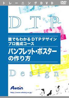 【新品/取寄品/代引不可】誰でもわかる DTPデザインプロ養成 パンフレット・ポスターの作り方 ATTE-622