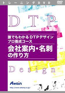 【新品/取寄品/代引不可】誰でもわかる DTPデザインプロ養成 会社案内・名刺の作り方 ATTE-627
