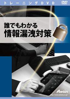 【新品/取寄品/代引不可】誰でもわかる 情報漏洩対策 ATTE-711