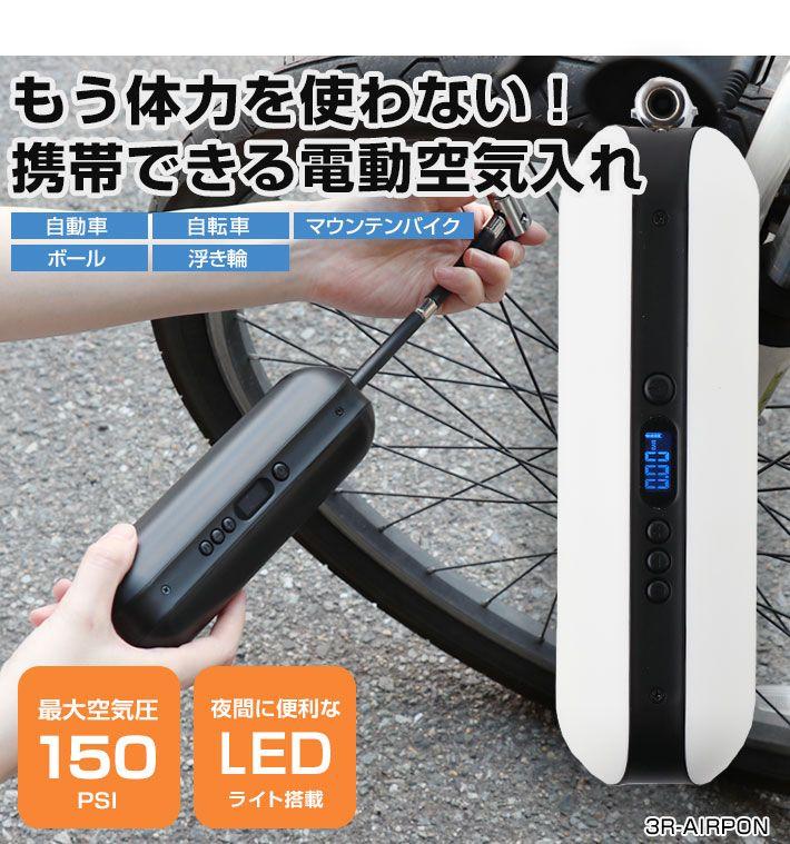 【新品/取寄品/代引不可】電動空気入れAirpon/ブラック 3R-AIRPONBK