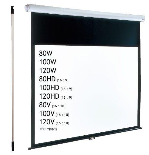 【新品/取寄品/代引不可】手動式100インチ スプリングロール式天吊スクリーン (アスペクト比 16:10)