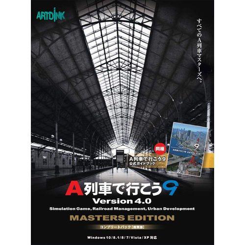【新品/取寄品】A列車で行こう9 Version4.0 コンプリートパック「推奨版」