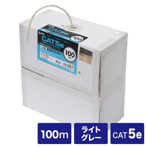 【新品/取寄品/代引不可】カテゴリ5eUTP単線ケーブルのみ 100m ライトグレー KB-T5-CB100N