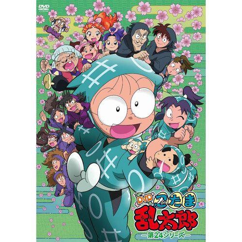 【新品/取寄品】TVアニメ「忍たま乱太郎」 第24シリーズ DVD
