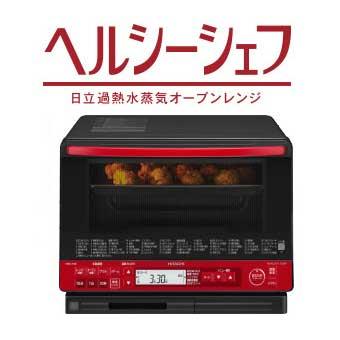 【新品/在庫あり】日立 過熱水蒸気オーブンレンジ ヘルシーシェフ MRO-TS8(R) [レッド] [31L]