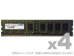【新品/取寄品/代引不可】DOS/V用 DDR3L-1600 UDIMM 4GBx2枚 低電圧・省電力 ADS12800D-LH4G4