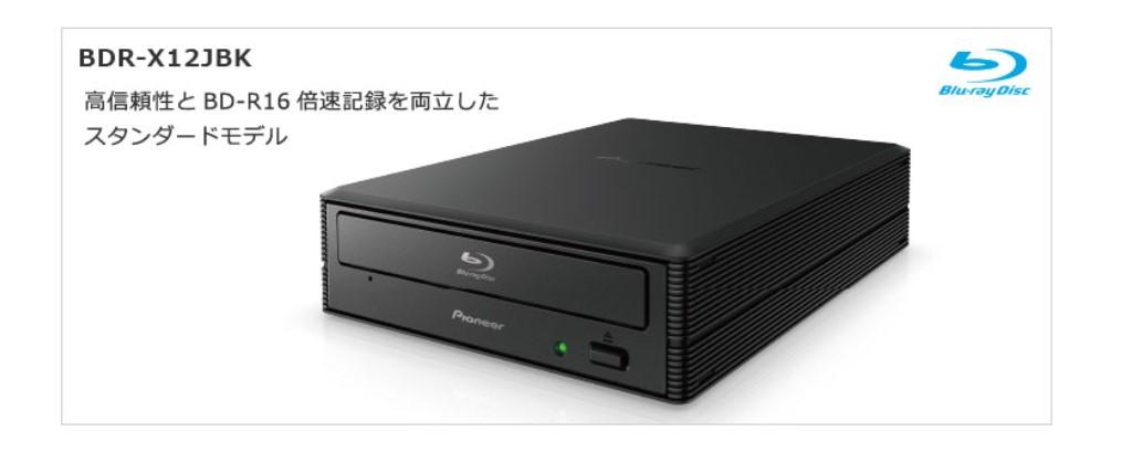 【新品/取寄品】Win&Mac対応 USB3.1接続 5インチハーフハイト外付BD/DVD/CDライター ブラック ベーシックモデル BDR-X12JBK
