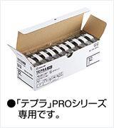 【新品/取寄品/代引不可】PROテープエコパック白ラベル SS12K-10PN