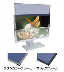 【新品/取寄品/代引不可】液晶フィルター SUPER DESK8 チタンフレーム ハイグレード 28.0インチ(16:9) SD8W-280CS/B