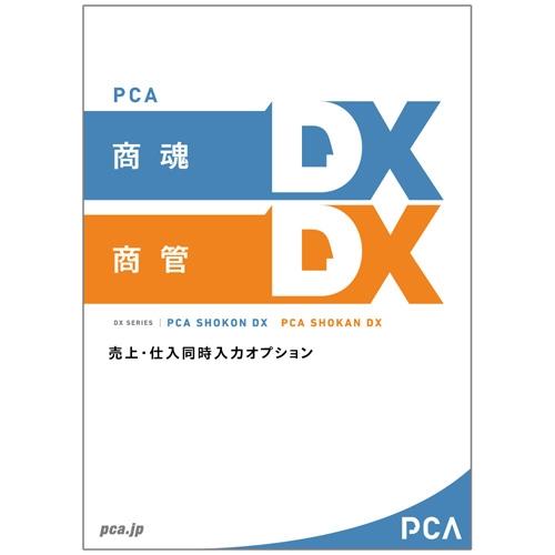 【新品/取寄品/代引不可】PCA商魂・商管DX 売上仕入同時入力オプション 5CAL PKONKANDXUS5C