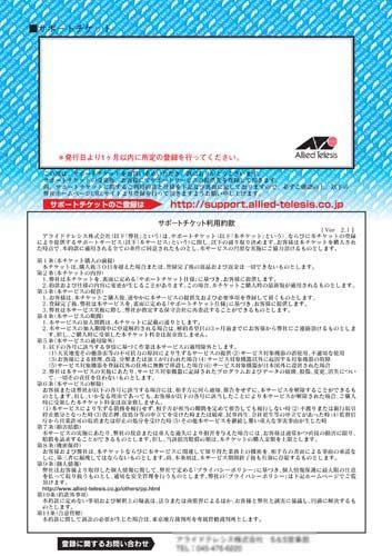 【新品/取寄品/代引不可】CentreCOM FS708XL V3 オン2全日更新保守(サポートチケット) 0253RK4