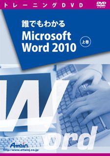 新品 取寄品 代引不可 誰でもわかるMicrosoft バーゲンセール ATTE-685 Word 2010 上巻 激安セール