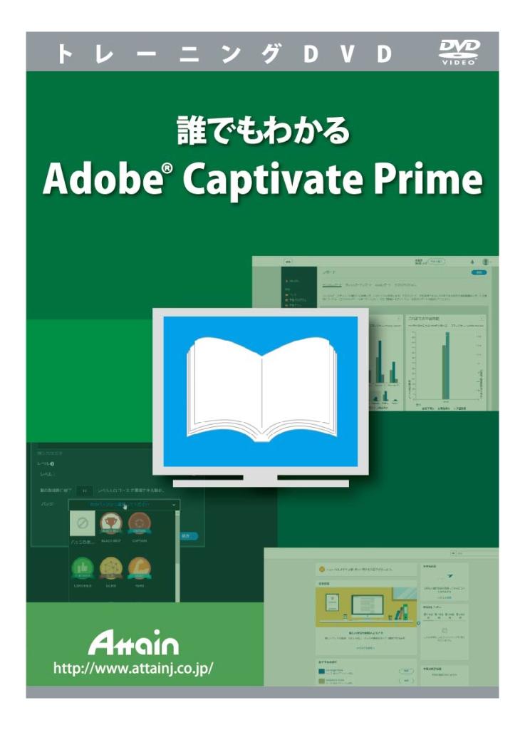 【新品/取寄品/代引不可】誰でもわかるAdobe Captivate Prime ATTE-993