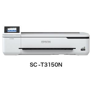 【新品/取寄品/代引不可】Sure Color 大判インクジェットプリンター SC-T3150N(24インチ(A1プラス)/4色顔料インク/専用スタンド無しモデル) SC-T3150N