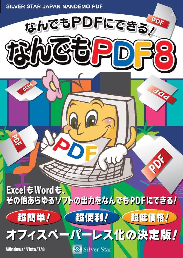 【新品/取寄品/代引不可】なんでもPDF8 10ライセンスパック SSNP-W08L10