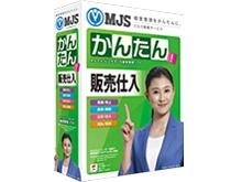 【新品/在庫あり】MJSかんたん!販売仕入10