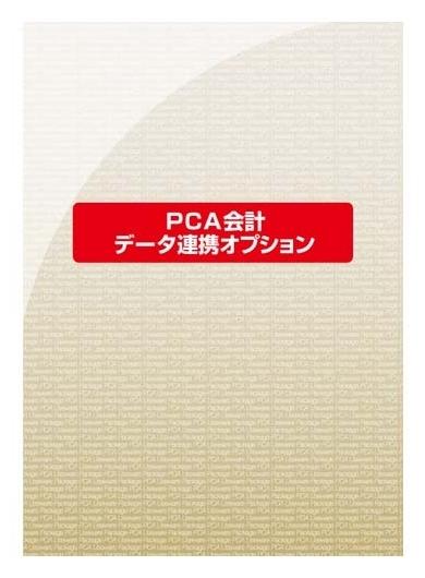 【新品/取寄品/代引不可】PCA会計hyper データ連携オプション PKAIHYPDROP