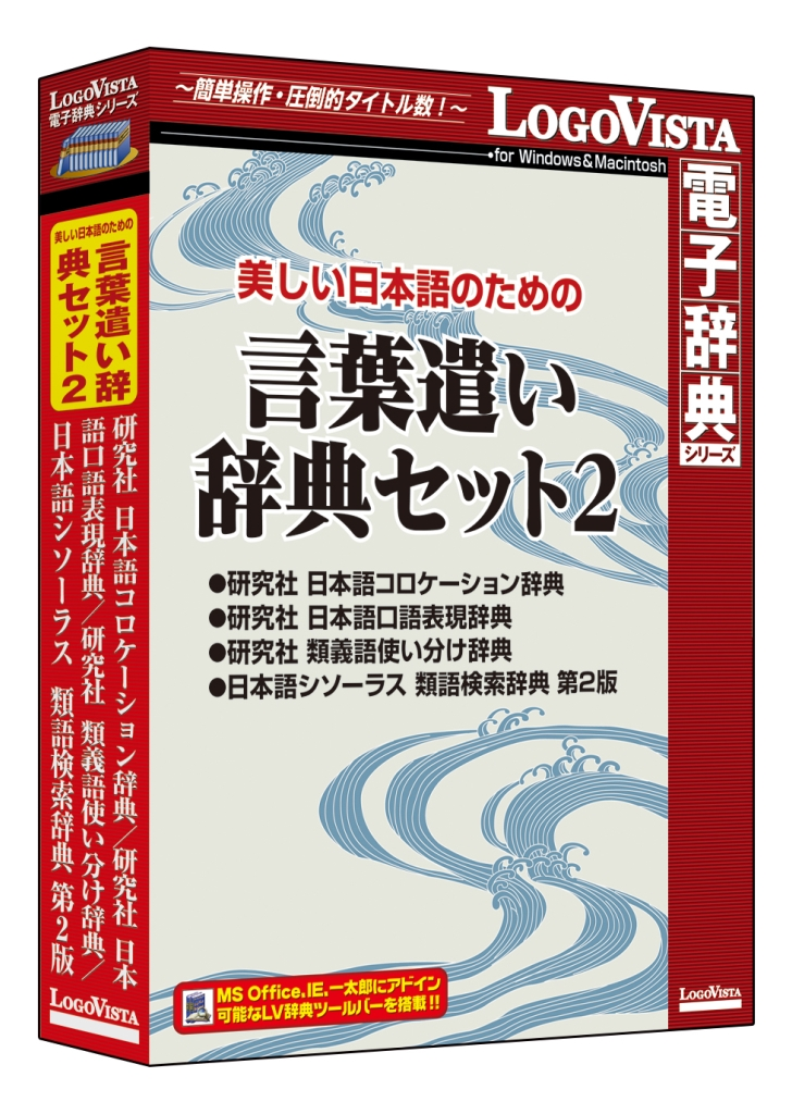 【新品/取寄品/代引不可】美しい日本語のための 言葉遣い辞典セット2 LVDST08040HR0