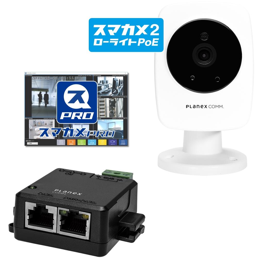 【新品/取寄品/代引不可】Planex スマカメ2 屋内用 セットモデル(「スマカメ2 ローライトPoE」1台、「PoEインジェクター」1台、「業務用 Windows専用アプリケーション『スマカメPro』」1台) CS-QS20-ING