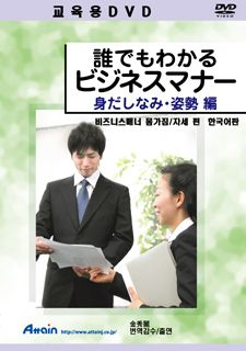 【新品/取寄品/代引不可】誰でもわかるビジネスマナー 身だしなみ・姿勢編 韓国語字幕版 ATTE-653