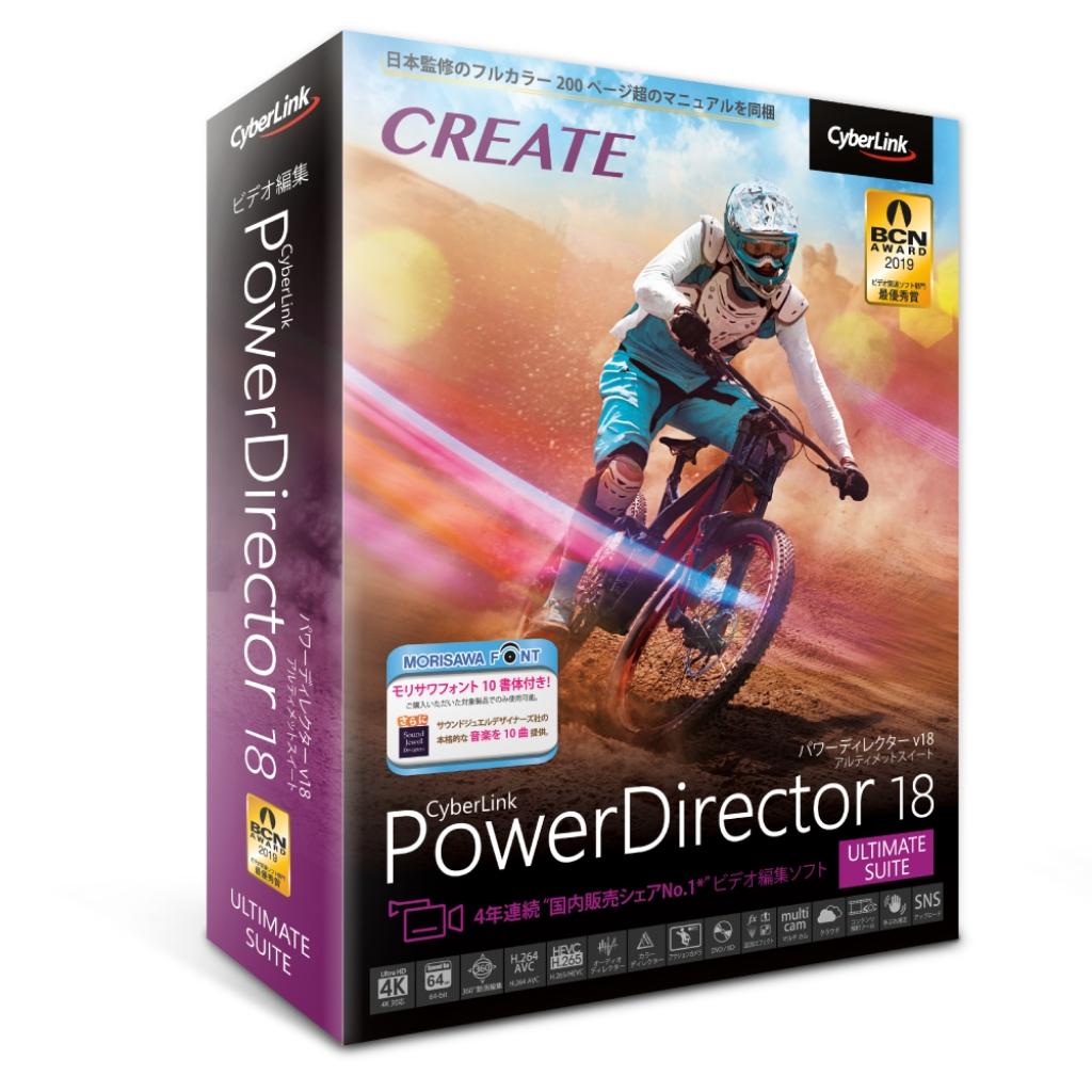【新品/取寄品/代引不可】PowerDirector 18 Ultimate Suite 通常版 PDR18ULSNM-001