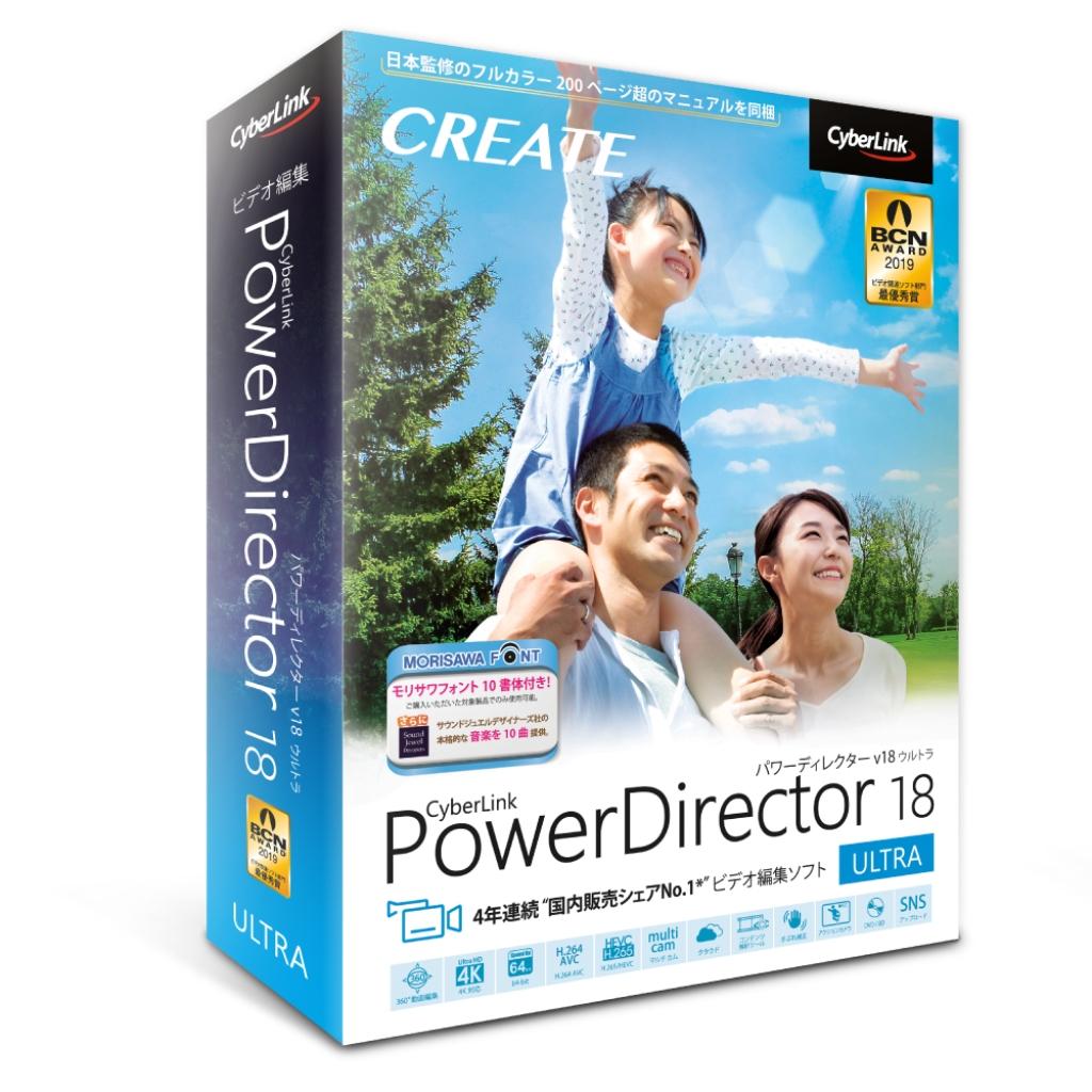 【新品/取寄品/代引不可】PowerDirector 18 Ultra 通常版 PDR18ULTNM-001