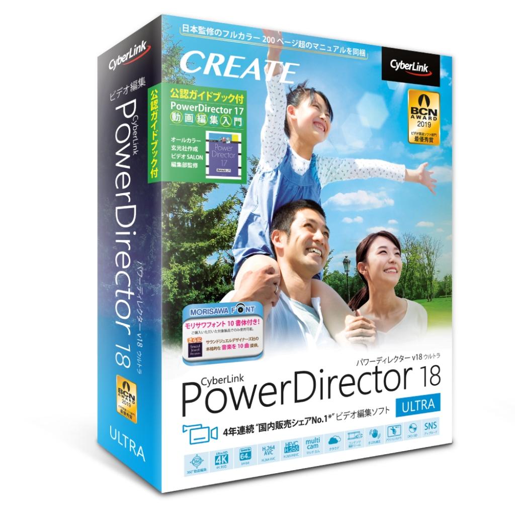 【新品/取寄品/代引不可】PowerDirector 18 Ultra 公認ガイドブック付版 PDR18ULTWG-001