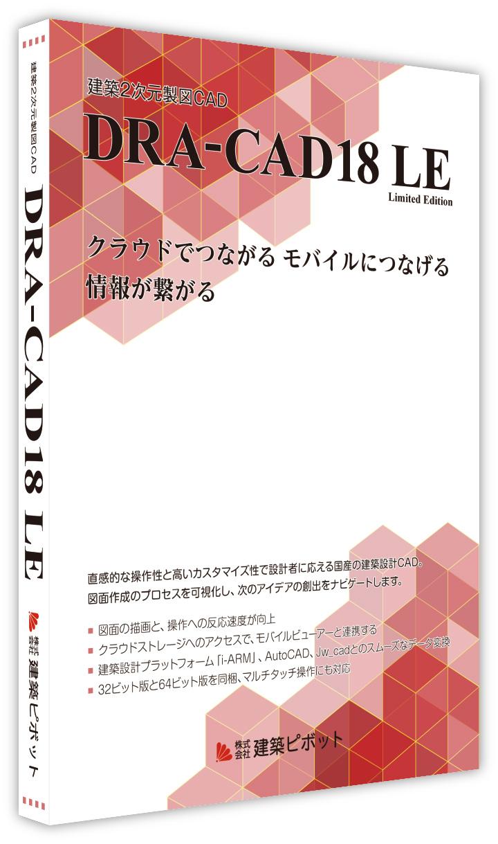 【新品/取寄品/代引不可】建築2次元製図CAD DRA-CAD18LE(新規)