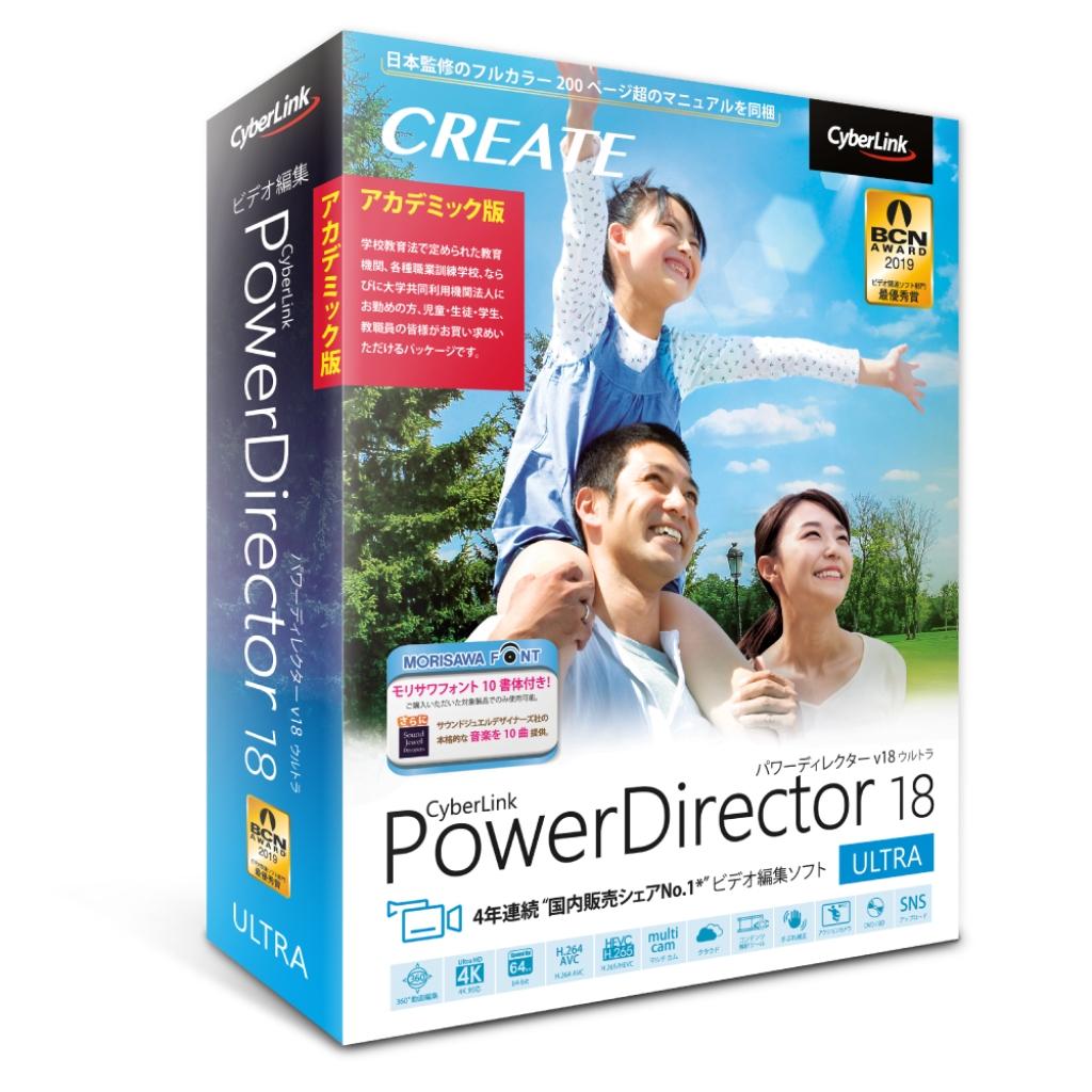 【新品/取寄品/代引不可】PowerDirector 18 Ultra アカデミック版 PDR18ULTAC-001