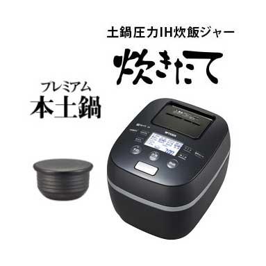 【新品/取寄品】タイガー 土鍋圧力IH炊飯ジャー 炊きたて JPJ-A060-KS [シルキーブラック] [3.5合炊き]