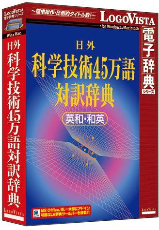 【新品/取寄品/代引不可】日外科学技術45万語対訳辞典 英和・和英 LVDNA05011HR0