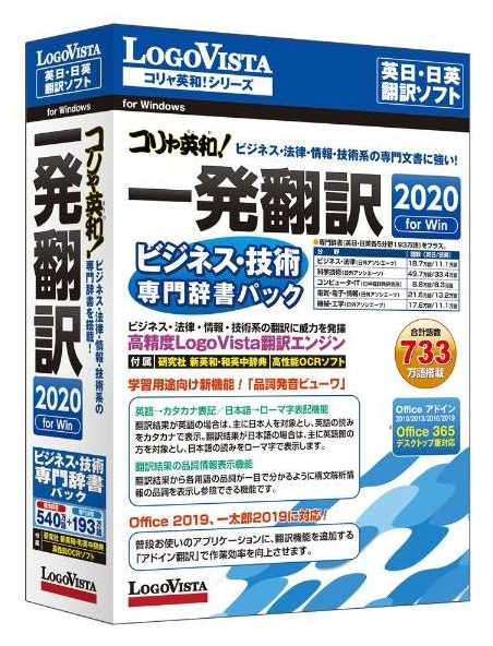 【新品/取寄品/代引不可】コリャ英和!一発翻訳 2020 for Win ビジネス・技術専門辞書パック LVKIFX20WV0