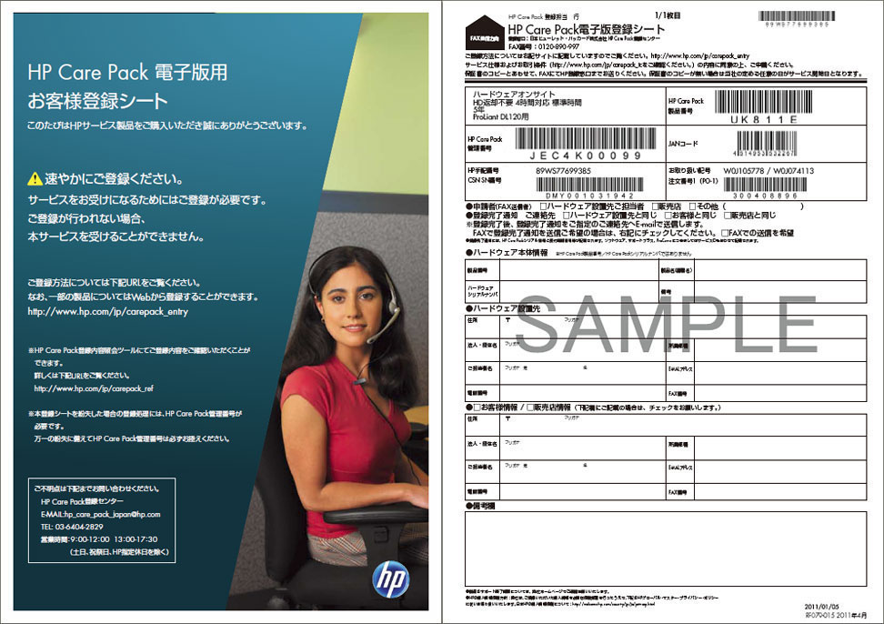 【新品/取寄品/代引不可】HP Care Pack E PWS HWOS ND 1Y DJ4500 MFP UD897PE