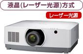 【新品/取寄品/代引不可】レーザー光源液晶プロジェクター NP-PA803ULJL