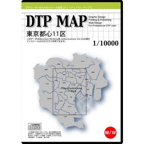 【新品/取寄品/代引不可】DTP MAP 東京都心11区 DMTT05