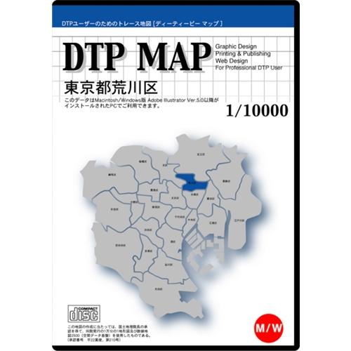 【新品/取寄品/代引不可】DTP MAP 東京都荒川区 DMTAR06