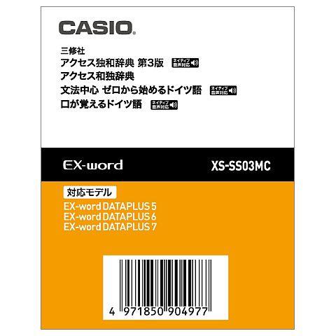 【新品/取寄品/代引不可】カシオ電子辞書Ex-word用ソフト エクスワード XS-SS03MC