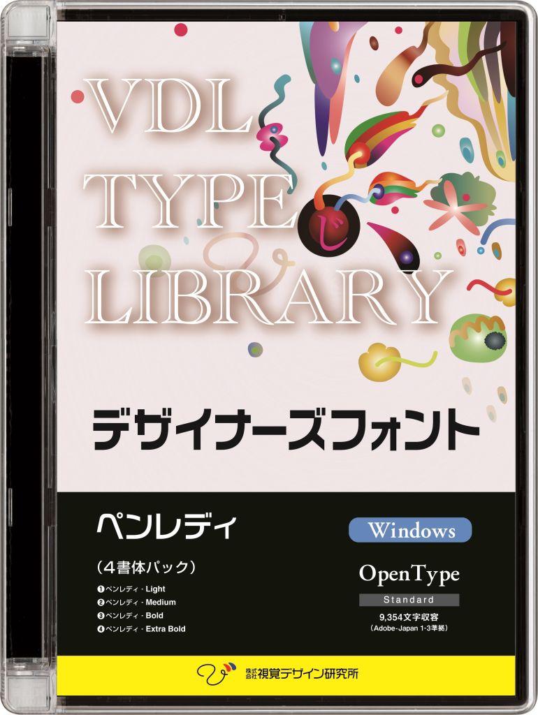 【新品/取寄品/代引不可】VDL TYPE LIBRARY デザイナーズフォント OpenType (Standard) Windows ペンレディ 30910