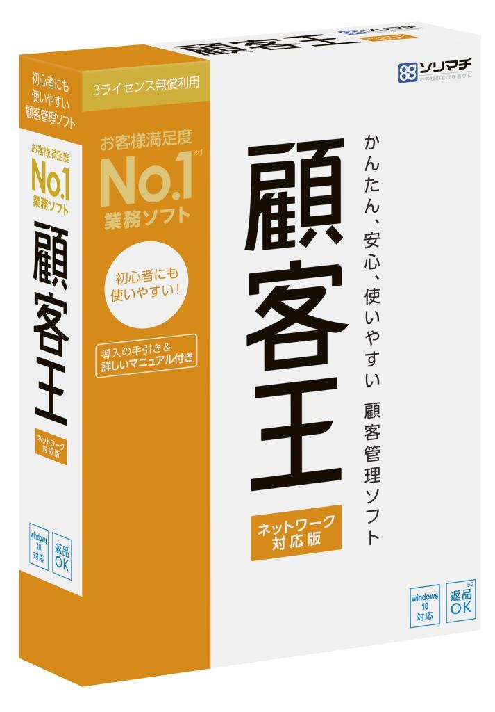 【新品/取寄品/代引不可】顧客王20 3ライセンスパック
