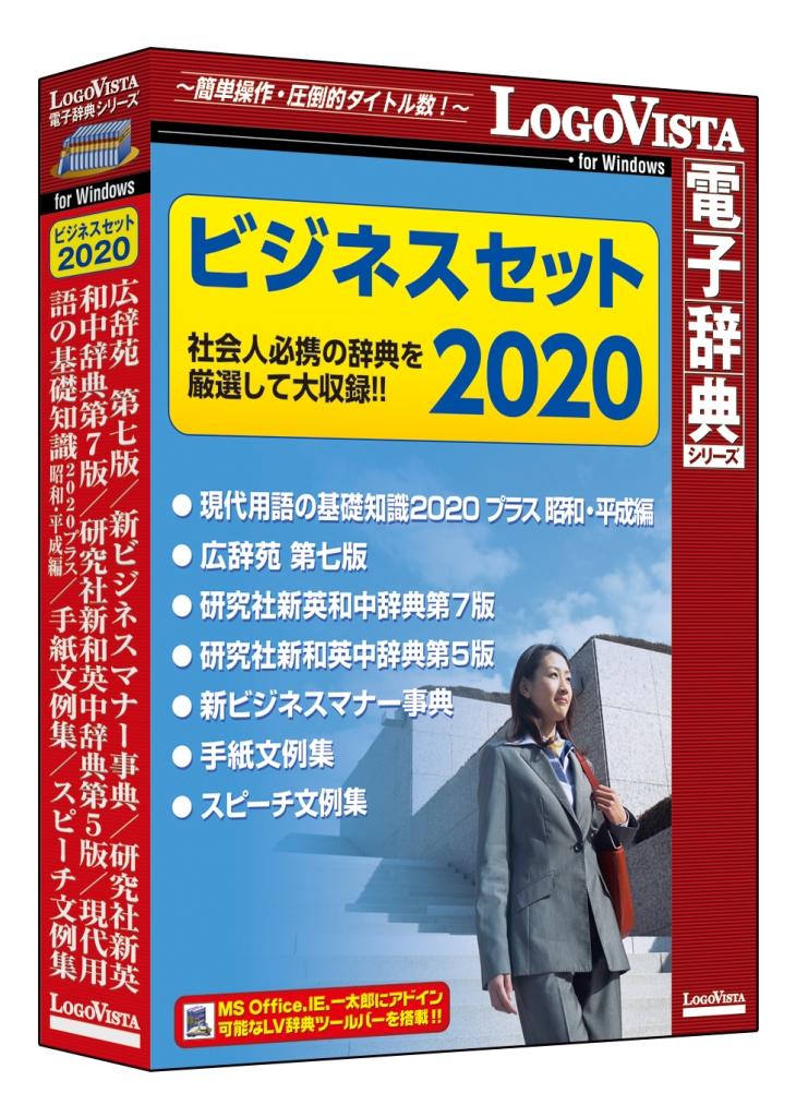 【新品/取寄品/代引不可】ビジネスセット2020 LVDST11200WV0
