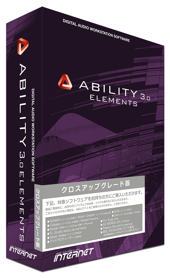 【新品/取寄品/代引不可】ABILITY 3.0 Elements クロスアップグレード版 AYE03W-XUP