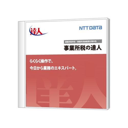 【新品/取寄品/代引不可】「事業所税の達人」 Standard Edition