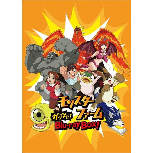 【新品/取寄品】「モンスターファーム」ガッツだ!Blu-ray BOX!