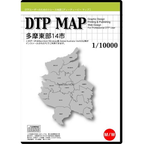 【新品/取寄品/代引不可】DTP MAP 多摩東部14市 DMTE10