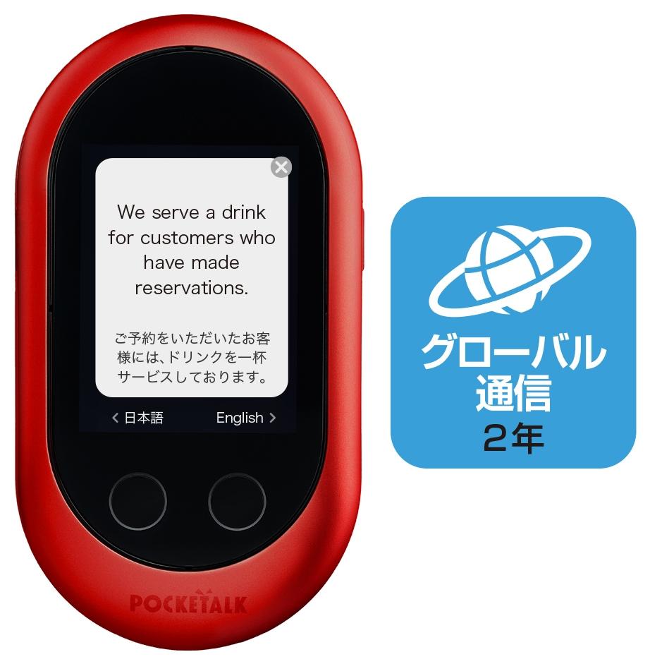 【新品/取寄品/代引不可】POCKETALK W グローバル通信(2年)付き W1PGR [ レッド] 3万台限定カラー
