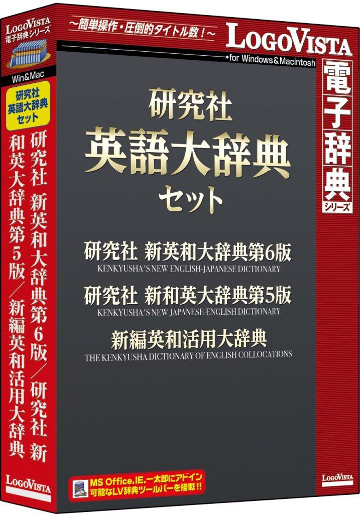 【新品/取寄品/代引不可】研究社 英語大辞典セット LVDST14010HV0