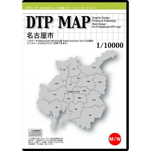 【新品/取寄品/代引不可】DTP MAP 名古屋市 DMNC05